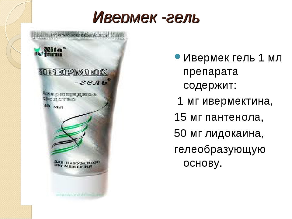 Ивермек -гель Ивермек гель 1 мл препарата содержит: 1 мг ивермектина, 15 мг п...