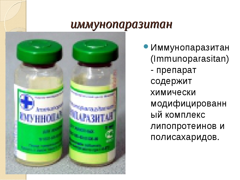 иммунопаразитан Иммунопаразитан (Immunoparasitan) - препарат содержит химичес...