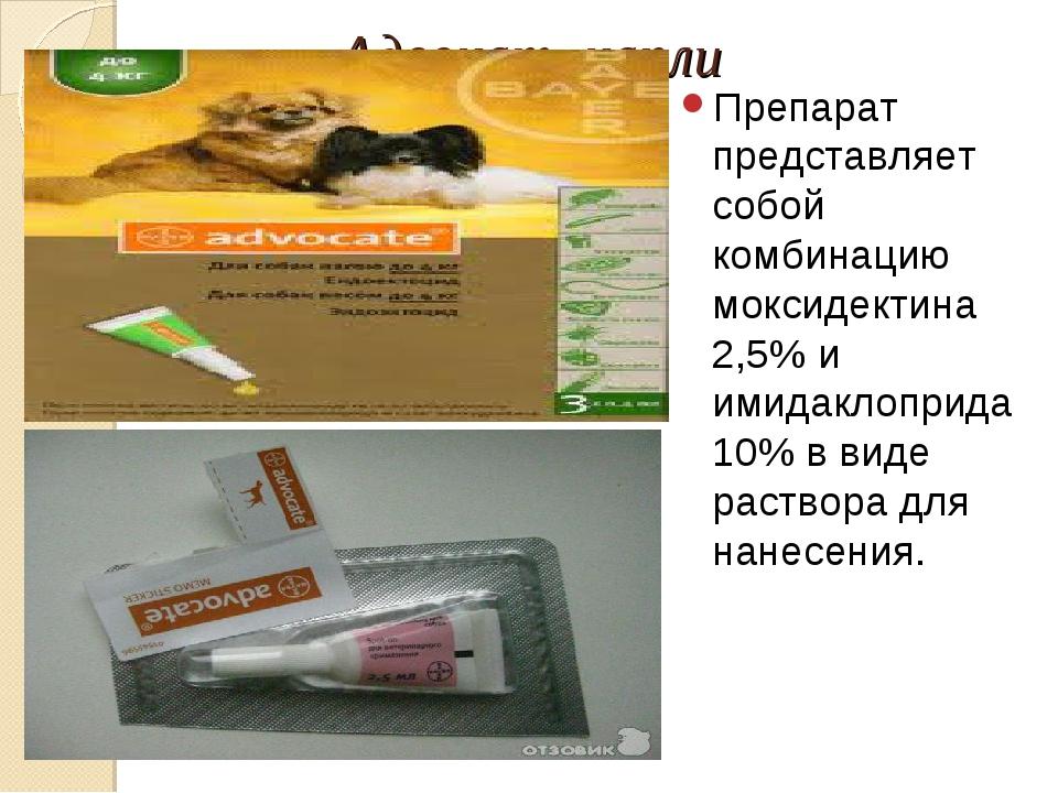 Адвокат, капли Препарат представляет собой комбинацию моксидектина 2,5% и ими...
