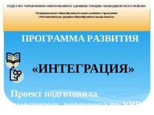ПРОГРАММА РАЗВИТИЯ Проект подготовила заместитель директора по УВР: Н.Ю. Молч