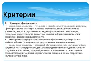 Критерии 1. Критерии эффективности: •личностные результаты – готовность и сп
