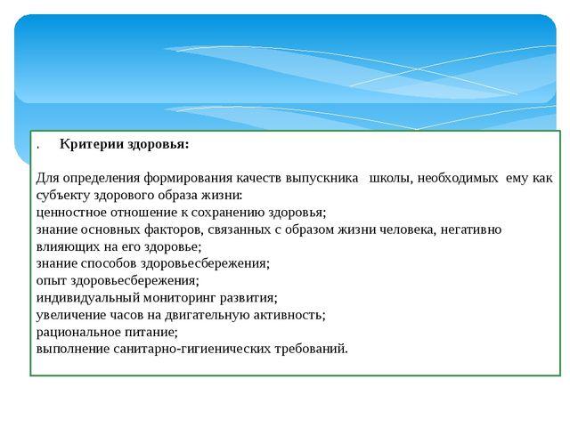 . Критерии здоровья: Для определения формирования качеств выпускника школ...
