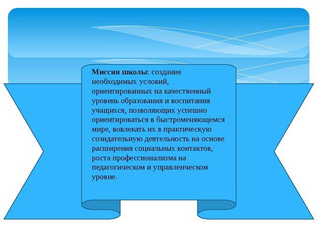 Миссия школы: создание необходимых условий, ориентированных на качественный...