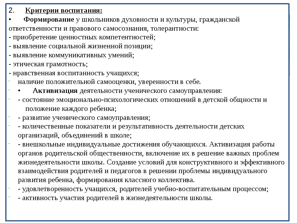 2. Критерии воспитания: •Формирование у школьников духовности и культуры, гр...