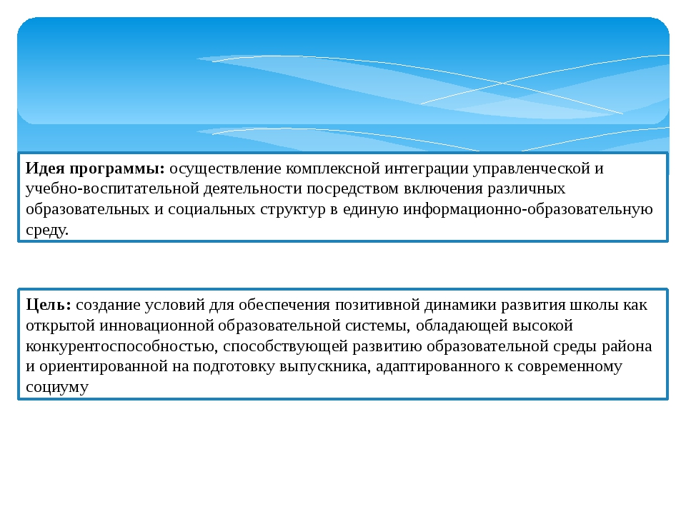 Идея программы: осуществление комплексной интеграции управленческой и учебно-...