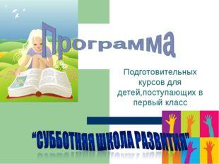 Подготовительных курсов для детей,поступающих в первый класс