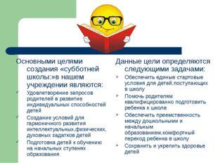 Основными целями создания «субботней школы:»в нашем учреждении являются: Удов