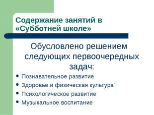 Содержание занятий в «Субботней школе» Обусловлено решением следующих первооч