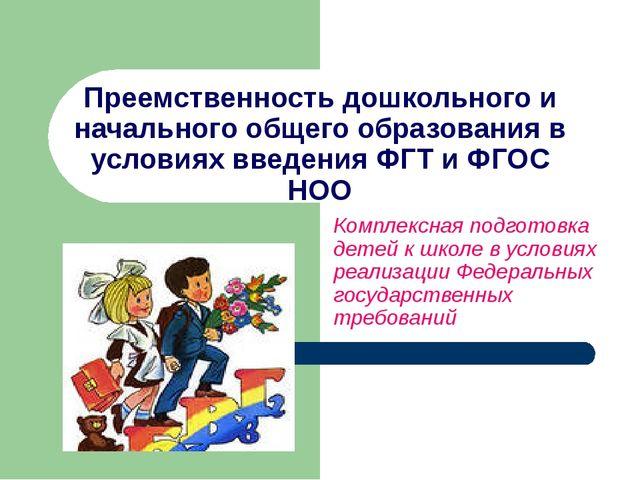 Комплексная подготовка детей к школе в условиях реализации Федеральных госуда...