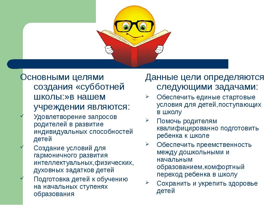 Основными целями создания «субботней школы:»в нашем учреждении являются: Удов...