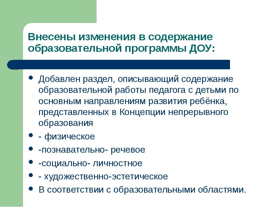 Внесены изменения в содержание образовательной программы ДОУ: Добавлен раздел...
