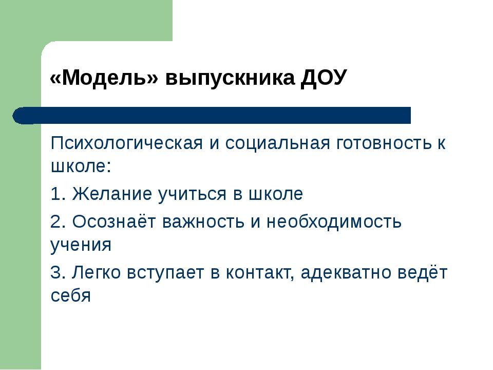 «Модель» выпускника ДОУ Психологическая и социальная готовность к школе: 1. Ж...