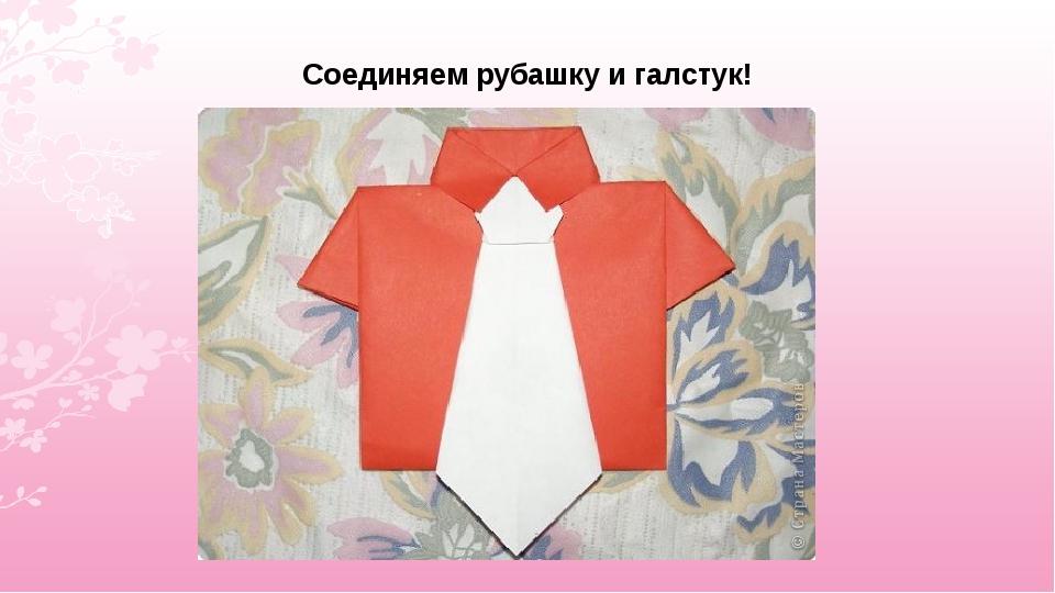 Соединяем рубашку и галстук!