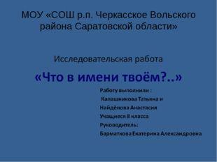 МОУ «СОШ р.п. Черкасское Вольского района Саратовской области»