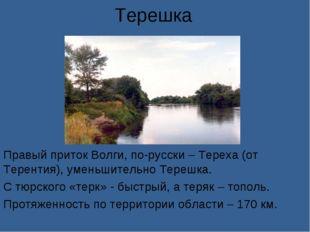 Терешка Правый приток Волги, по-русски – Тереха (от Терентия), уменьшительно