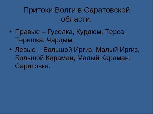 Притоки Волги в Саратовской области. Правые – Гуселка, Курдюм, Терса, Терешка...