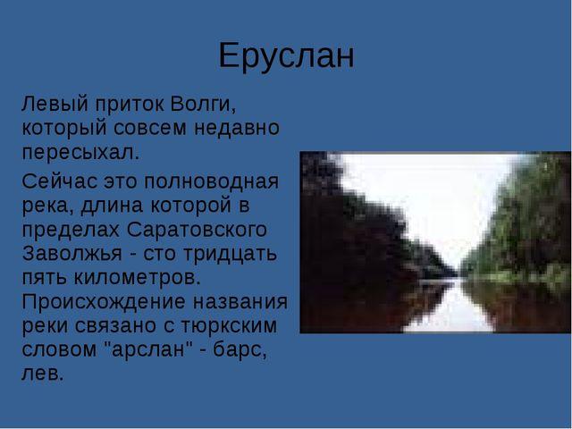 Еруслан Левый приток Волги, который совсем недавно пересыхал. Сейчас это полн...