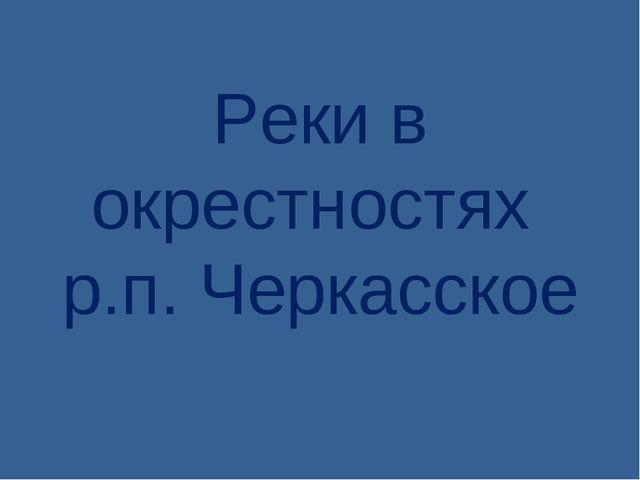 Реки в окрестностях р.п. Черкасское