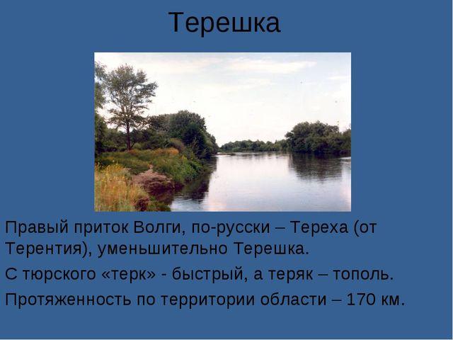 Терешка Правый приток Волги, по-русски – Тереха (от Терентия), уменьшительно...