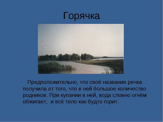 Горячка Предположительно, что своё название речка получила от того, что в ней...