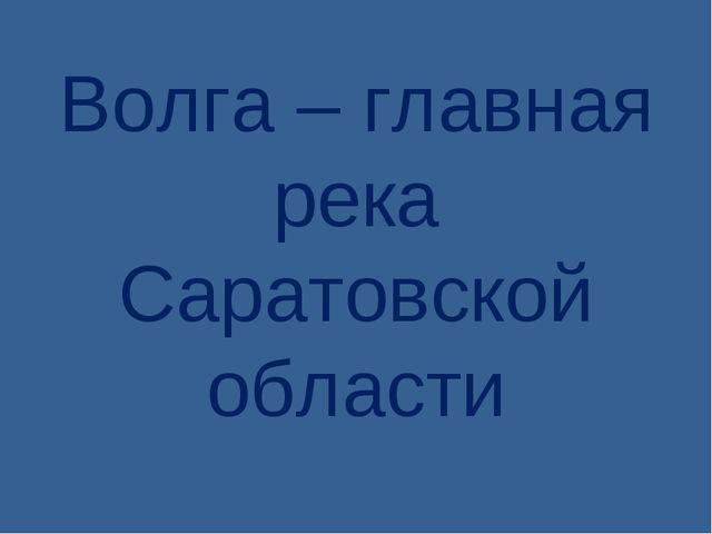 Волга – главная река Саратовской области