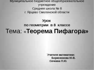 Муниципальное бюджетное общеобразовательное учреждение Средняя школа № 8 г. Я