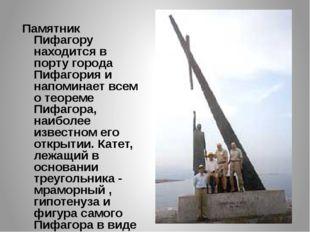 Памятник Пифагору находится в порту города Пифагория и напоминает всем о тео