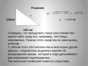 124см 180 см ? с= Очевидно, что преодолеть такое расстояние без какого-либо