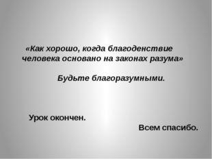 «Как хорошо, когда благоденствие человека основано на законах разума» Будь