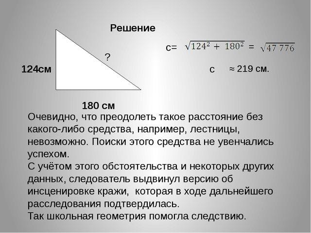 124см 180 см ? с= Очевидно, что преодолеть такое расстояние без какого-либо...