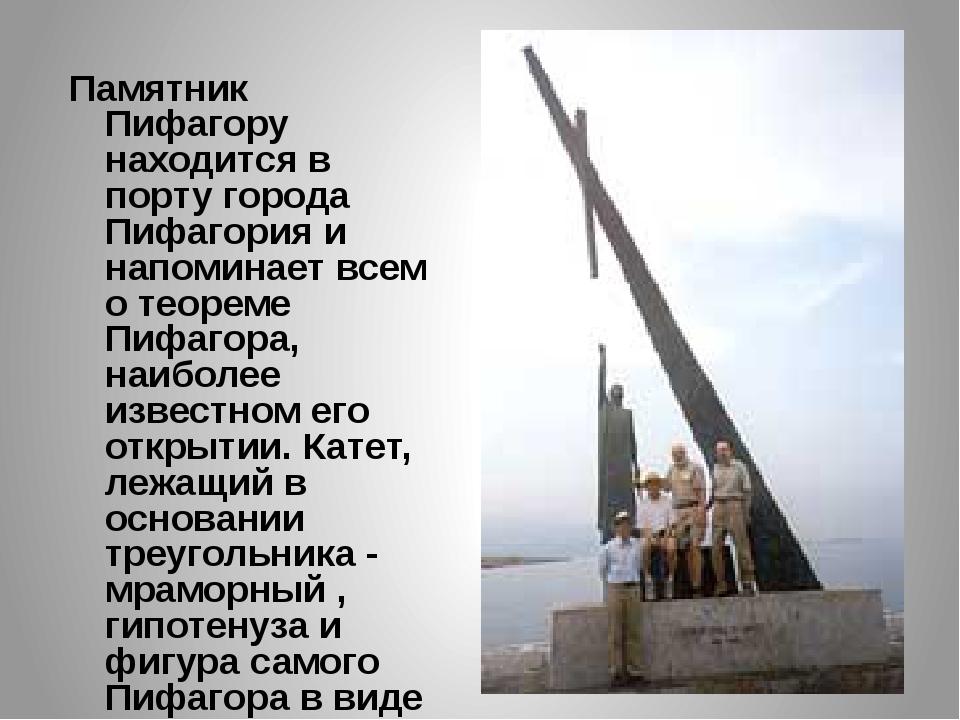 Памятник Пифагору находится в порту города Пифагория и напоминает всем о тео...