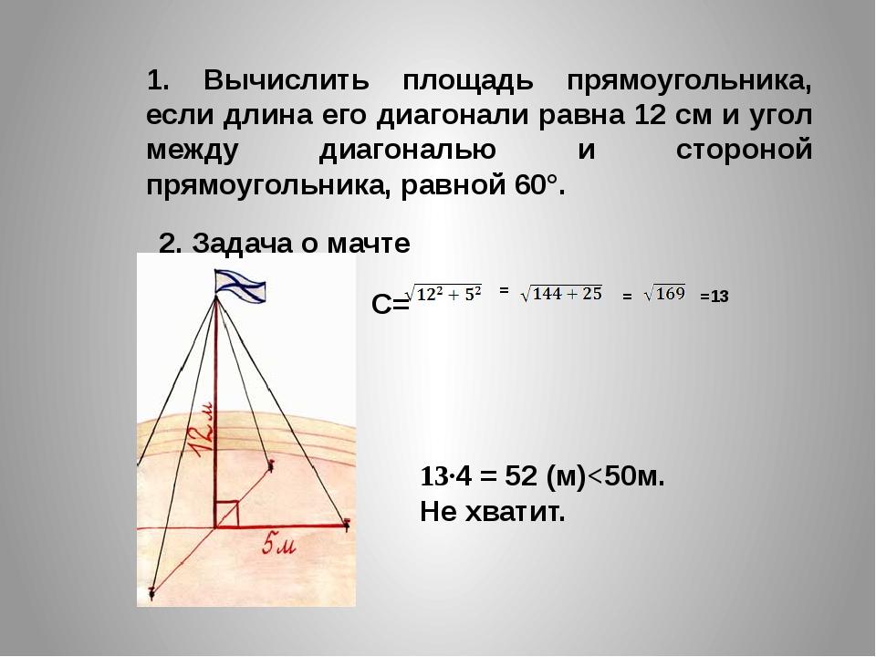1. Вычислить площадь прямоугольника, если длина его диагонали равна 12 см и у...