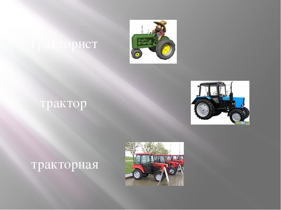 Тракторист трактор тракторная