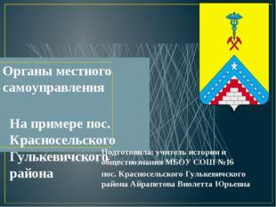 Органы местного самоуправления На примере пос. Красносельского Гулькевичского