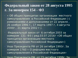 Федеральный закон от 28 августа 1995 г. За номером 154 - ФЗ « Об общих принци