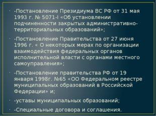 -Постановление Президиума ВС РФ от 31 мая 1993 г. № 5071-I «Об установлении п