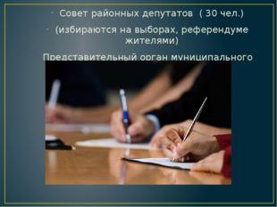 Совет районных депутатов ( 30 чел.) (избираются на выборах, референдуме жител