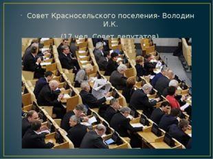 Совет Красносельского поселения- Володин И.К. (17 чел. Совет депутатов)