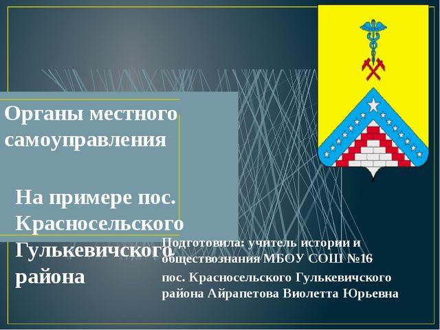 Органы местного самоуправления На примере пос. Красносельского Гулькевичского...