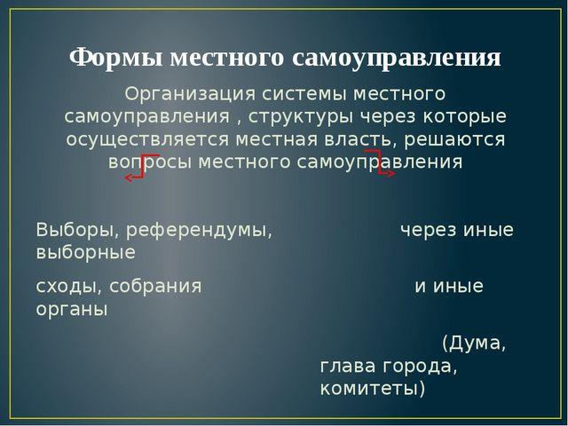Формы местного самоуправления Организация системы местного самоуправления , с...