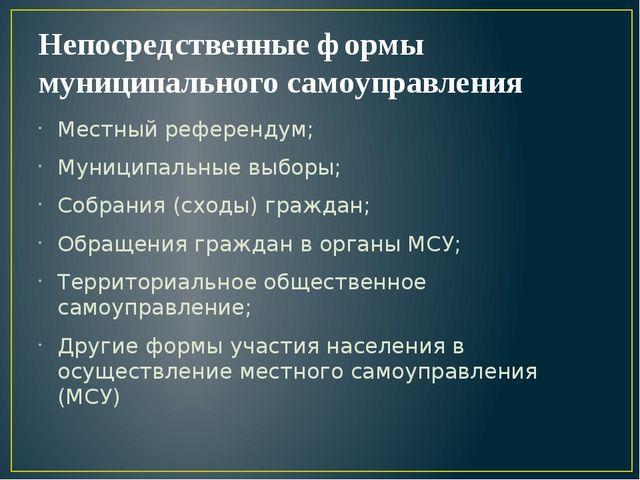 Непосредственные формы муниципального самоуправления Местный референдум; Муни...