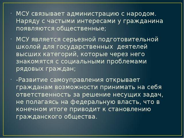 МСУ связывает администрацию с народом. Наряду с частыми интересами у граждани...