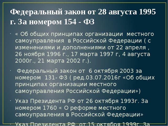 Федеральный закон от 28 августа 1995 г. За номером 154 - ФЗ « Об общих принци...