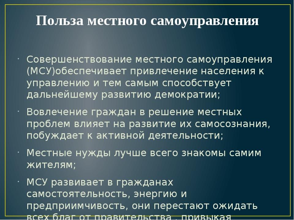 Польза местного самоуправления Совершенствование местного самоуправления (МСУ...