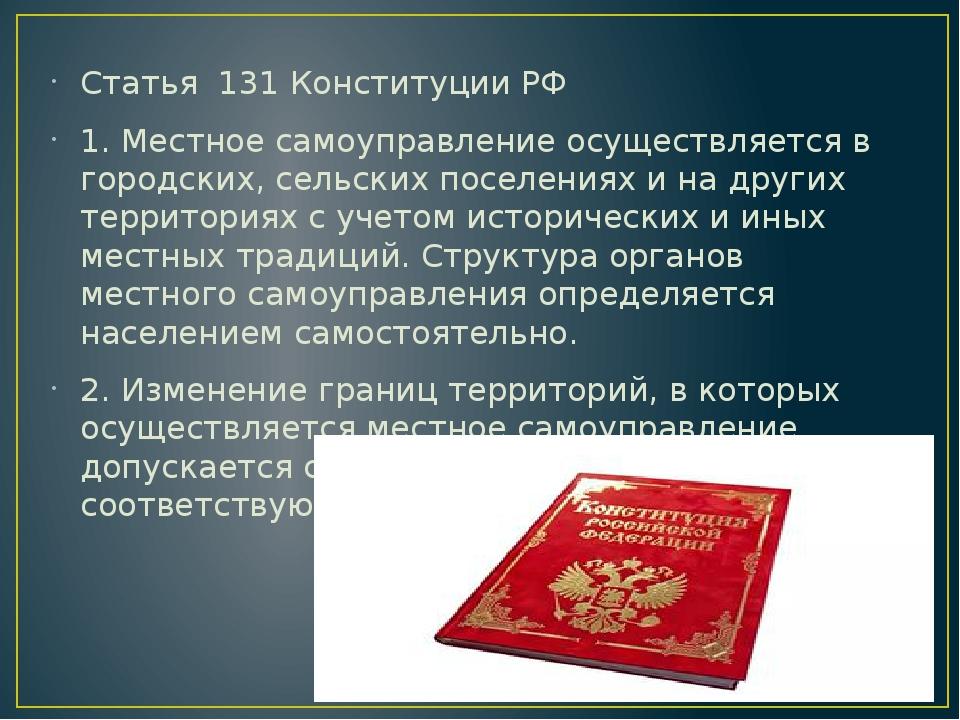 Статья 131 Конституции РФ 1. Местное самоуправление осуществляется в городски...