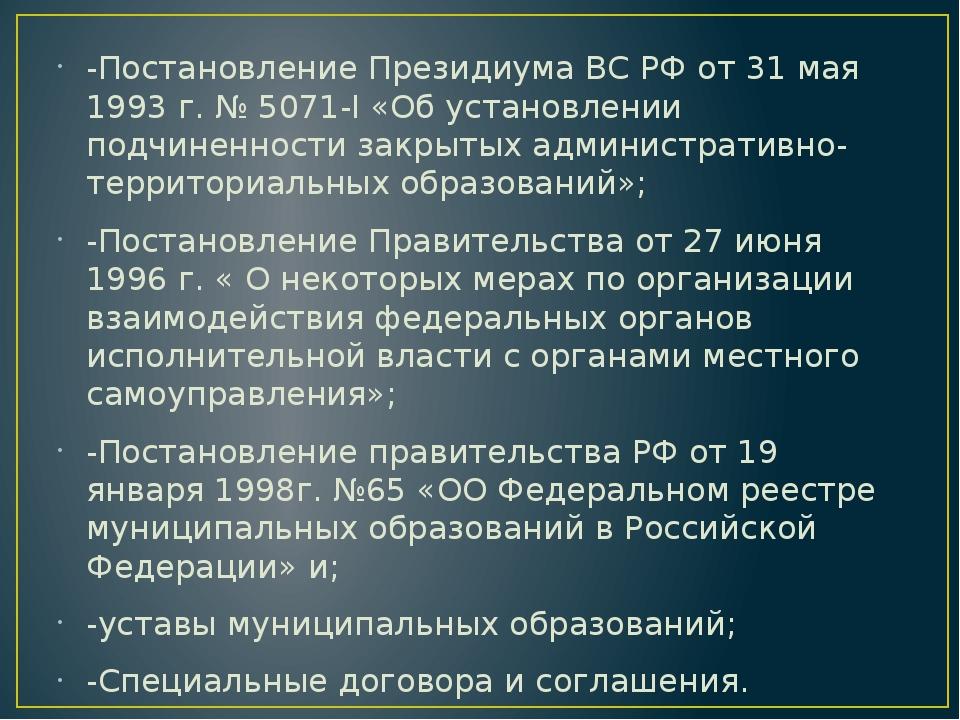 -Постановление Президиума ВС РФ от 31 мая 1993 г. № 5071-I «Об установлении п...