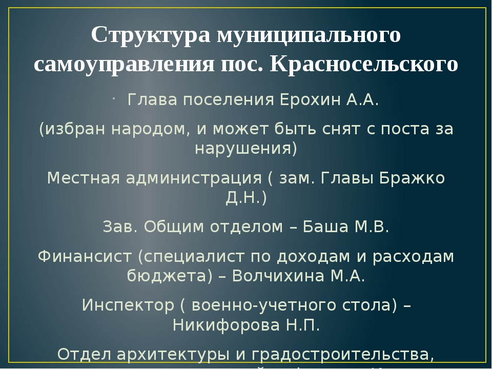 Структура муниципального самоуправления пос. Красносельского Глава поселения...