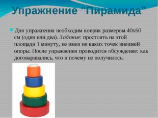 """Упражнение """"Пирамида"""" Для упражнения необходим коврик размером 40x60 см (один"""