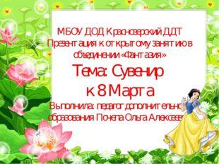 МБОУ ДОД Краснозерский ДДТ Презентация к открытому занятию в объединении «Фан
