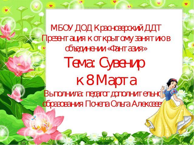 МБОУ ДОД Краснозерский ДДТ Презентация к открытому занятию в объединении «Фан...